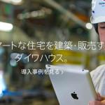Velké japonské strojírenské firmy přecházejí na iPady