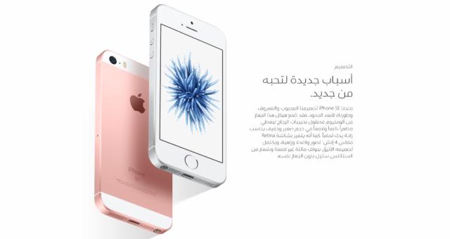 Apple představil arabskou verzi své stránky Apple.com