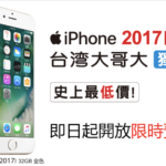 Apple potichu obnovil prodej iPhonu 6 v některých asijských zemích