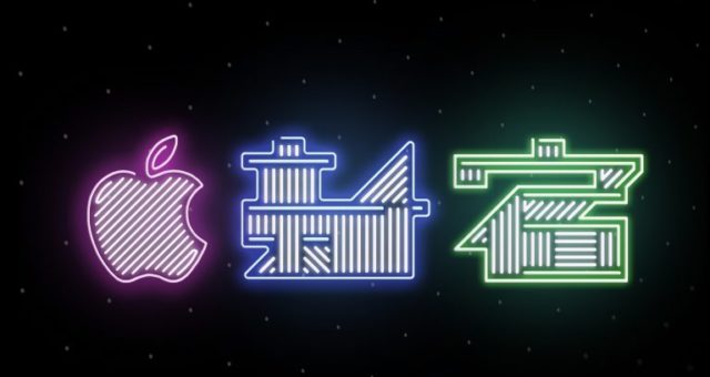 Tapety týdne: Apple Store v Tokyu